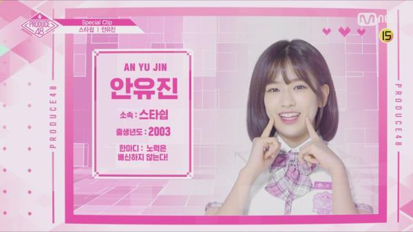 [48스페셜] 스타쉽 - 안유진 l 당신의 소녀에게 투표하세요