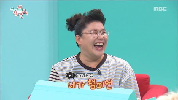 병재 넌 나의 챔피언♡ 과도하게 빵빵 터지는 영자?!