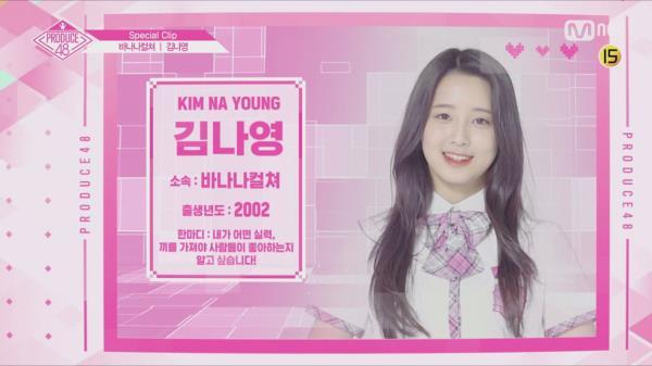 [48스페셜] 바나나컬쳐 - 김나영 l 당신의 소녀에게 투표하세요