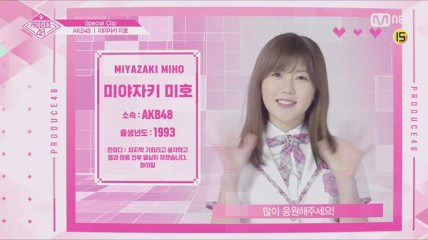 [48스페셜] AKB48 - 미야자키 미호 l 당신의 소녀에게 투표하세요