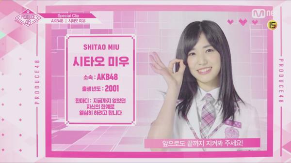 [48스페셜] AKB48 - 시타오 미우 l 당신의 소녀에게 투표하세요