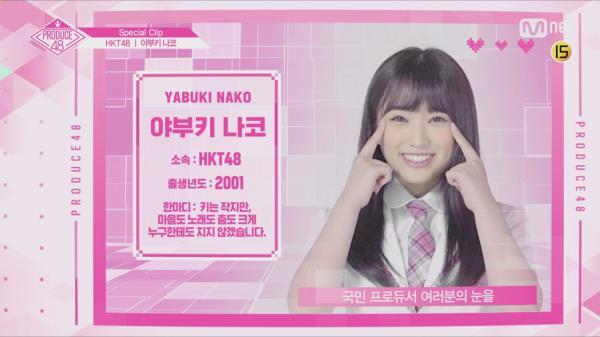[48스페셜] HKT48 - 야부키 나코 l 당신의 소녀에게 투표하세요