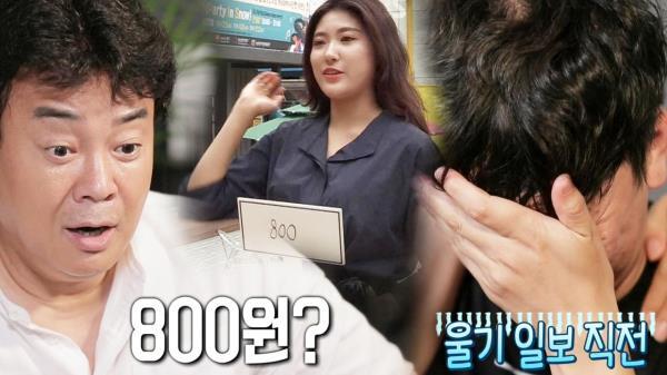 """""""800원"""" 돈말이집, 시식평가단 가격 책정에 '울기 일보 직전'"""