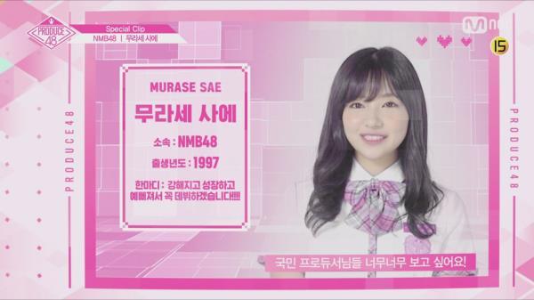 [48스페셜] NMB48 - 무라세 사에 l 당신의 소녀에게 투표하세요