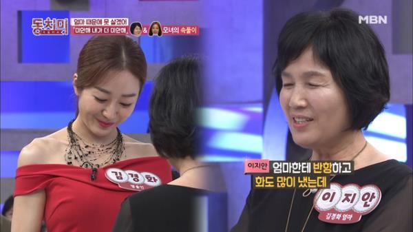 [미안해 내가 더 미안해] 이지안 & 김경화 모녀의 속풀이