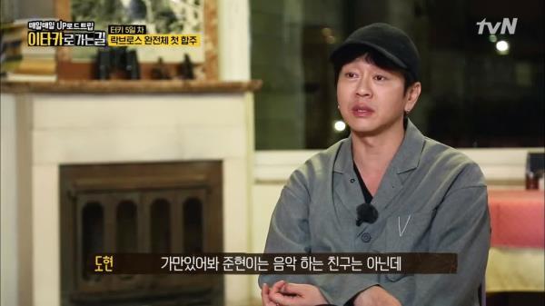 윤도현을 놀라게 한 김준현의 음악성