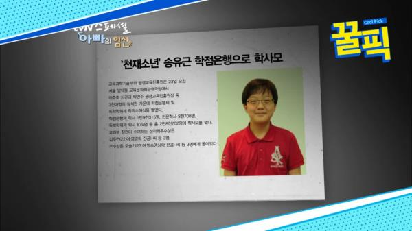 ′군 입대 예정′ 천재소년 송유근, IQ 187의 비법은 ′아빠 태교?′