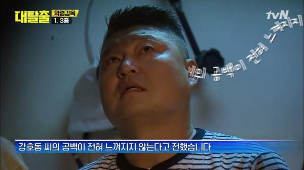 """""""방송인 강호동씨, 촬영 중 사라져.."""" 무서운데 왜 웃길까ㅋㅋ"""