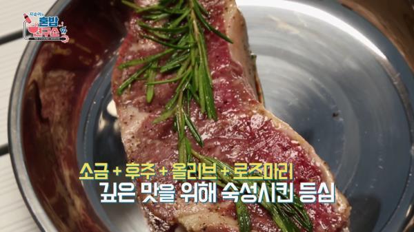 스테이크의 맛을 UP시키는 고기 숙성법 (feat.마리네이드)