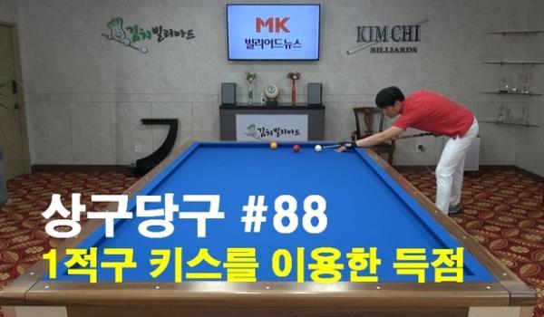 [당구/Billiard] 강상구의 상구당구 88편!! 1적구 키스를 이용한 득점