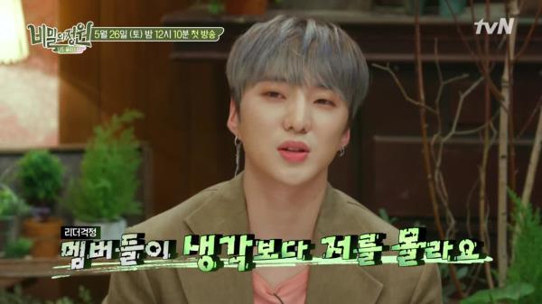[예고] 위너 강승윤, 멤버들도 모르는 진짜 본모습은?