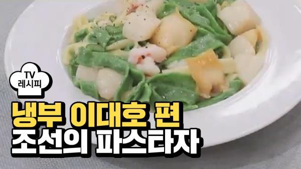 [레시피] 최현석 셰프의 '조선의 파스타자' (냉부 이대호 편)