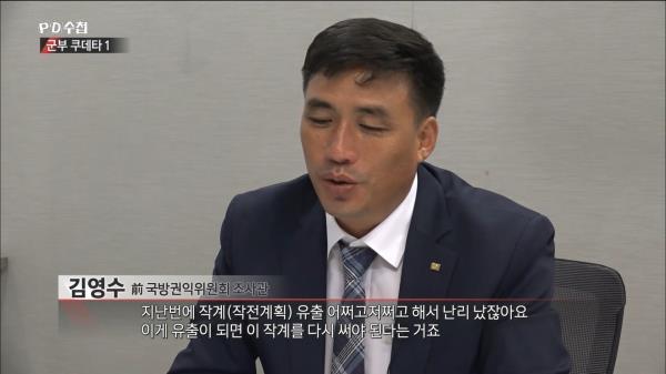 방송최초 계엄령 전체문건 공개