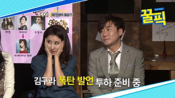 ′라디오스타′ 김완선, 과거 소방차 이상원의 결혼 발표? ′충격(?) 폭로′