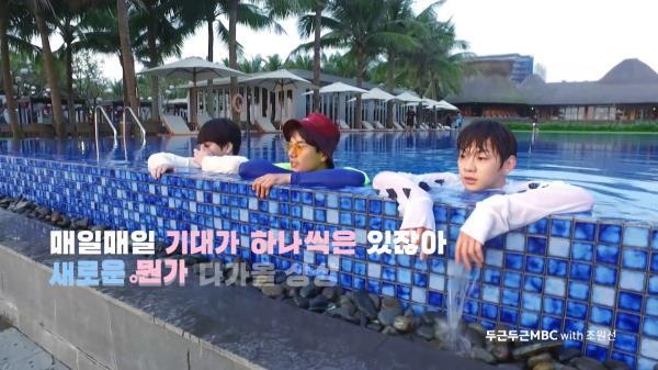 두근두근 MBC - 여름 ID (조원선 노래)