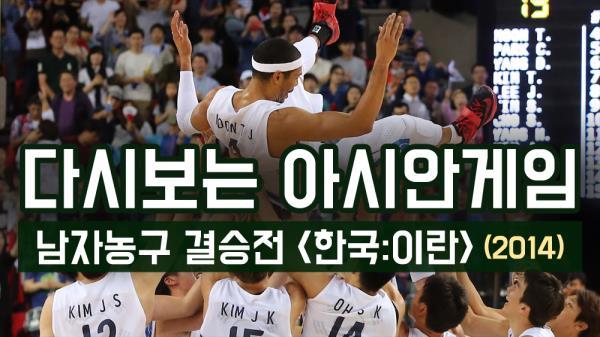다시 보는 아시안게임 남자농구 결승전 대한민국-이란 (2014)
