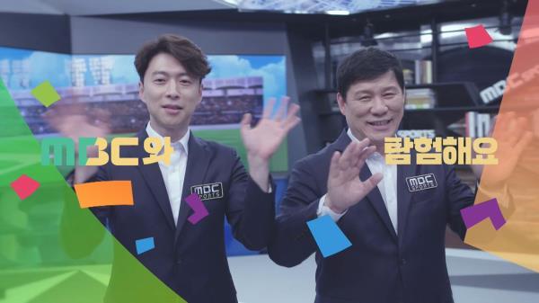 두근두근 아시안게임 with MBC