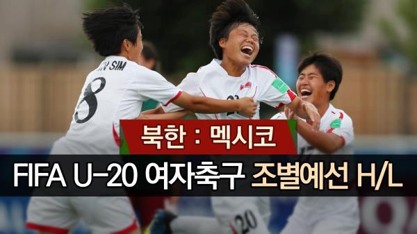 북한이 축구로 멕시코를 이겼다!