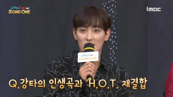 """《제작발표회》 강타 """"'내 인생의 노래' MC 역할이 H.O.T. 콘서트에도 시너지 효과"""""""