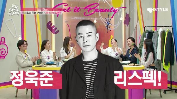 방탄소년단, GD의 지갑을 열게한 디자이너?! 정욱준의 FW 신상 미리보기