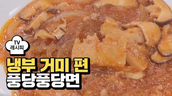 [레시피] 김풍 작가의 '풍당풍당면' (냉부 거미 편)
