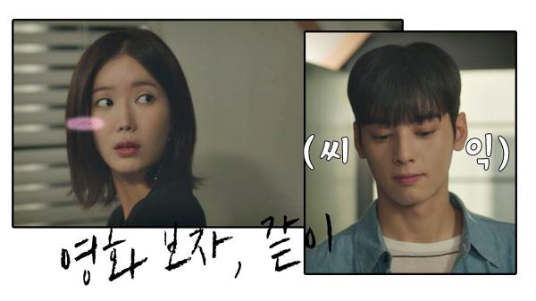 """""""우리도 영화 봐야지-"""" 약속 스트라이커 차은우 (뿌듯♡)"""