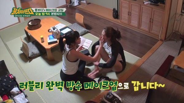 [선공개] 홍진영's 뷰티클럽♥ 온천욕에도 끄떡없는 '방수 메이크업'