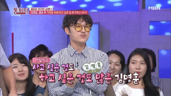 김명훈, 결혼 후 가족을 위해 하고 싶은 걸 포기하고 산다!