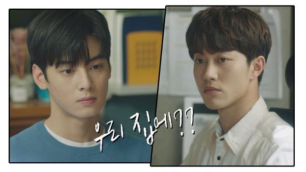 곽동연의 룸메이트가 되고 싶은 차은우 ☞ 콩쥐 등극!