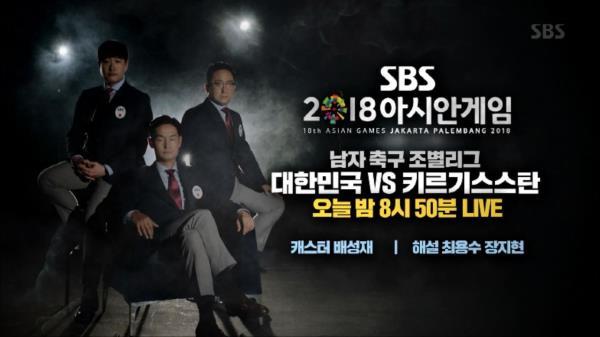 [예고] '남자축구 E조 최종전' 한국 VS 키르기스스탄, 최용수 해설 데뷔