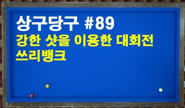 [당구/Billiard] 강상구의 상구당구 89편!! 강한 샷을 이용한 대회전 쓰리뱅크