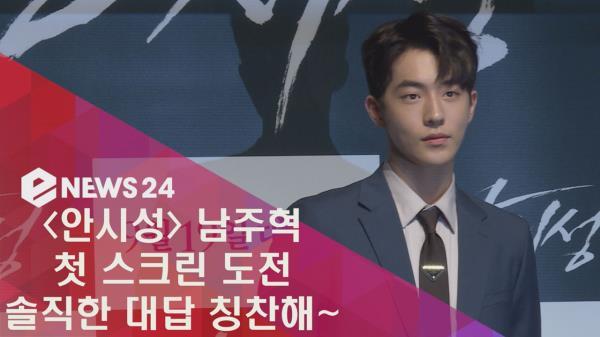 ′안시성′ 첫 스크린 도전 남주혁, 솔직한 대답 칭찬해~
