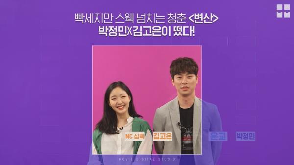 [키워드인터뷰] 한예종 선후배 꿀조합 <변산> 박정민 X 김고은