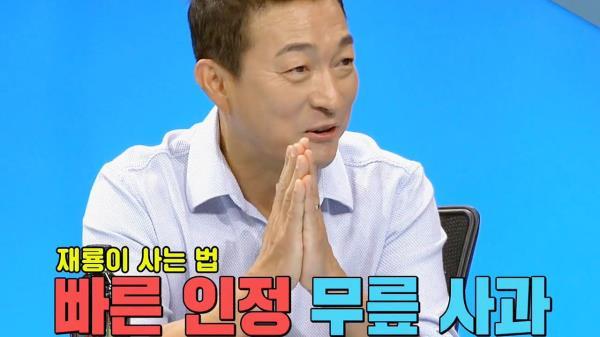 이재룡, 부부싸움하지 않는 비결 '일방적 K.O 패 당하기'