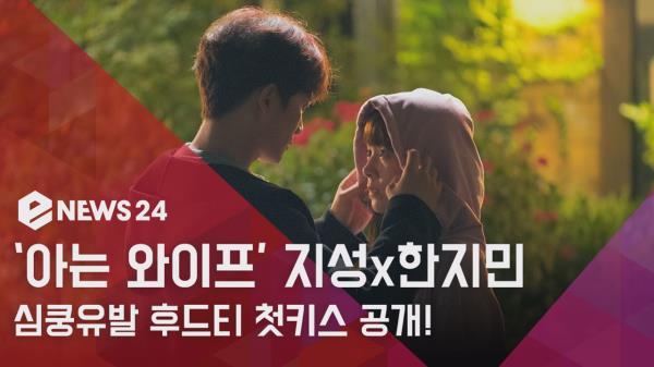 '아는 와이프' 지성x한지민, 심쿵유발 후드티 첫 키스 공개
