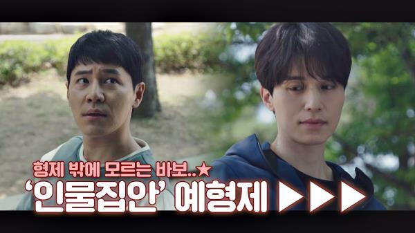 [스페셜] 서로 걱정만 하는 애틋한 진우x선우 형제♥ 꽃길만 걷자=3