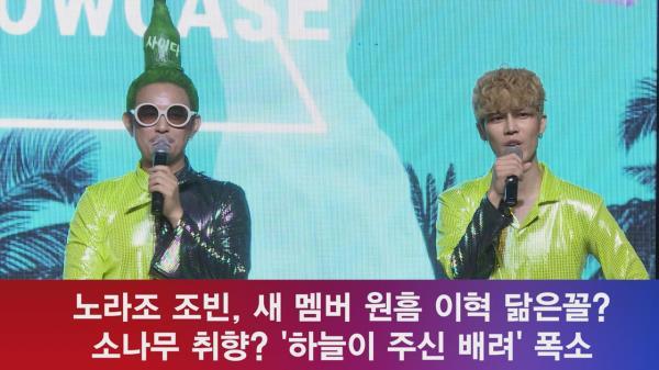 노라조 조빈, 새 멤버 원흠 이혁 닮은꼴? 소나무 취향 ′폭소′