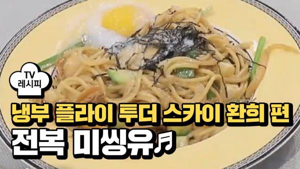[레시피] 정호영 셰프의 '전복 미씽유♬' (냉부 환희 편)