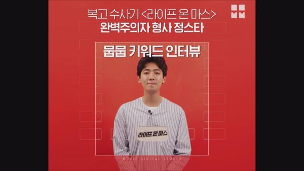 [키워드인터뷰] OCN <라이프온 마스> 형사로 찾아온 배우 정경호!