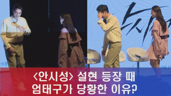 '안시성' 설현 등장 때 엄태구가 당황한 이유?