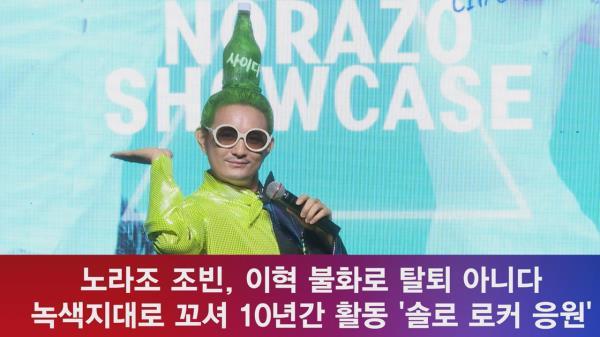 노라조 조빈, 이혁 불화로 탈퇴? 약속된 이별 '솔로 로커 응원'