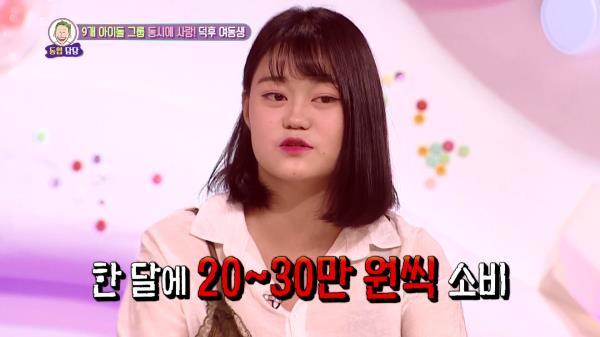 9개 아이돌 그룹 동시에 사랑! 덕후 여동생