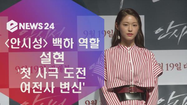 '안시성' 설현, 첫 사극 도전 '걸크러쉬 여전사 변신'