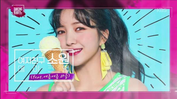 여자친구 소원 메이크업 & 커버 댄싱 (feat. 여름여름 과즙) <댄싱뷰티2>