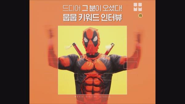 [키워드인터뷰] 독점공개!! 데드풀 키워드 인터뷰 출연!!