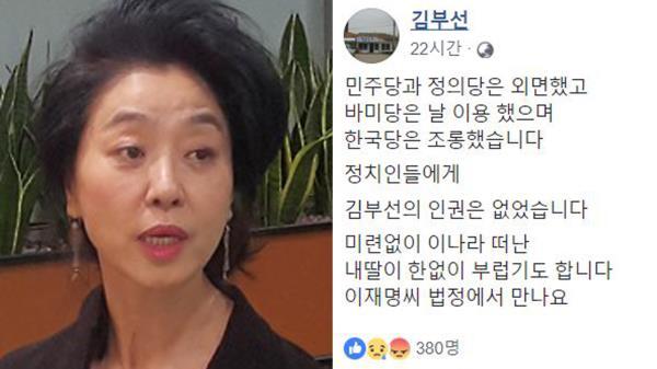 """""""이재명은 인간도 아냐""""…김부선, 경찰출석 앞두고 ′분통′"""