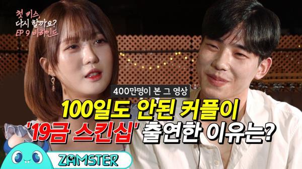 100일도 안된 커플 '19금 스킨십' 방송출연한 이유? [첫 키스, 다시 할까요? 9회 비하인드] #잼스터