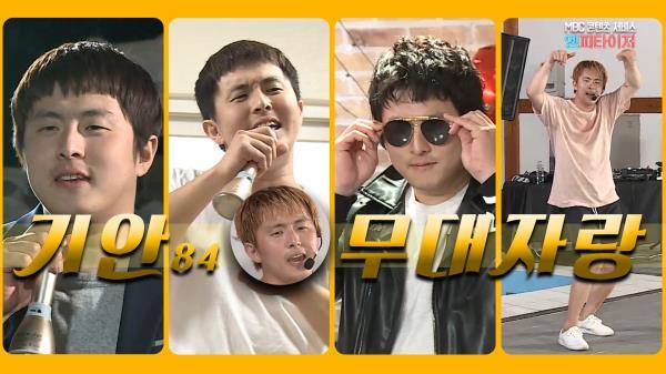 [기획영상] 기이했던 기안84의 역대 무대 스페셜! (#엠피타이저)