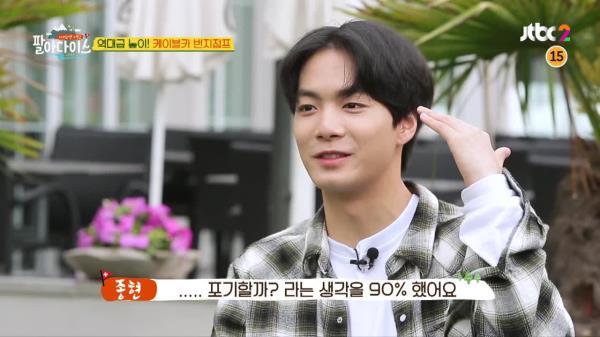 [선공개]뉴이스트 JR, 역대급 높이 케이블카 번지점프 도전기 (feat. 눈알 빠질 뻔한 쭌형)