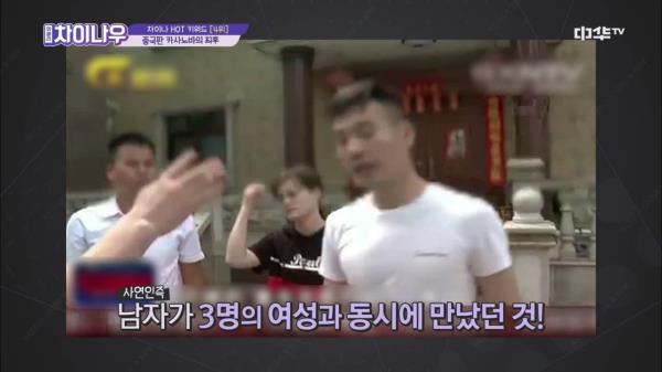 쌤통이다ㅋㅋ′문어 다리′ 중국 카사노바의 최후!